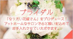 アロマキディのブライダル/「なりたい花嫁さん」をプロデュース!アットホームなサロンで心と願いを込めてお手入れさせていただきます。